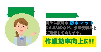 株式会社エアコンカバーサービス おすすめアイテム