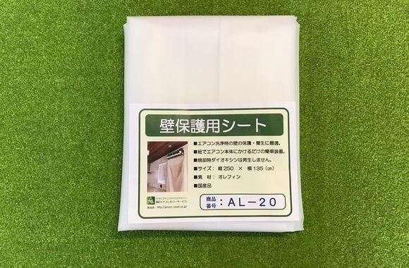 壁保護用シート<br>AL-20