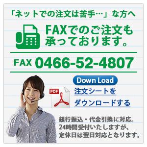 """""""ファックスご注文表ダウンロードはこちらから"""""""