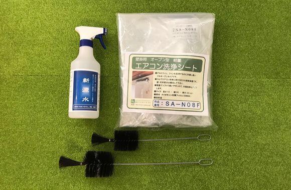 軽量オープン洗浄シート4点セット<br>SA-N08F-4S