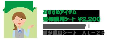 株式会社エアコンカバーサービス おすすめアイテム 壁保護用シート(AL-20)